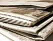 Водещи публикации в пресата