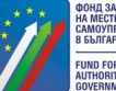40 млн. лв. за общините по Фонд ФЛАГ