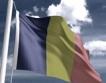 Румъния се отказва от плоския данък?
