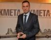 Кмет на 2014: Димитър Николов, Бургас