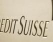 Мениджъри от Credit Suisse засегнати от данъка върху бонусите