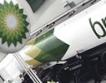 Капитализацията на British Petroleum  стигна 119.2 млрд.паунда