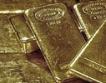 Сорос: Златото - новият източник на икономически балони