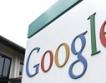 Google с 54 % ръст на годишната печалба