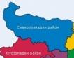 Южна България с 3Х повече европроекти от Северна