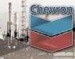Chevron се отказа и от Румъния