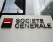 SG освобождава 1500 служители в Русия