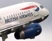 Qatar Airways придоби 10% от BA