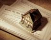 НАП връща данъци на млади семейства с ипотека