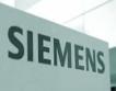 Siemens съкращава 3300 места в Германия