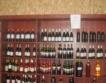 Китай компенсира свития износ на вино за Русия
