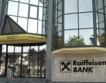 Райфайзен БИ с консолидирана загуба = 493 млн. евро