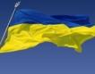 Украинската икономика се сви с 6,8%