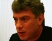 Убийството на Немцов - краят на една илюзия