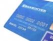 Таван за таксите на разплащателни карти
