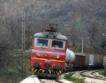 Либерализирани товарни превози България & Сърбия