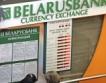Беларус & Китай подписаха за валутен суап