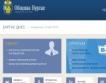 Нов сайт на Община Бургас