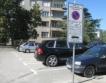 200 лв. глоба & поправки за паркирането