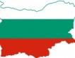 България: Силен ръст на БВП = 2%