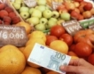 Цени в България & ЕС
