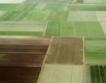 Обработваемата земя у нас = 39 млн. дка