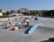 Скейт парк в Бургас по ОПРР