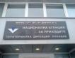 НАП – Пловдив продаде имот = 800 200 лева
