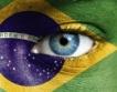 Бразилия:Икономиката се свива