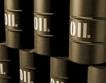 Петролът с 55% по-евтин, бензинът с ...8%
