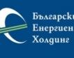 Капиталът на БЕХ се вдига с 240 млн.лв.