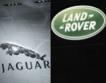 Jaguar Land Rover строи завод в Словакия