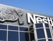 Продажбите на Kraft Heinz & Nestle