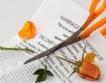 50% от разводите са заради пари