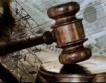 Промените в закони за влоговете & банков фалит