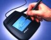 НАП: Промени за ползване на е-подпис
