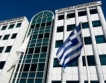 ЕЦБ одобри план за Фондовата борса на Атина