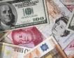 Долар, евро & девалвация на юана