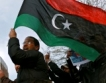 Либия има правителство