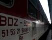 Нови влакове или по-високи заплати в БДЖ