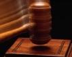 Нови съдии в КС положиха клетва