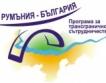 179 проекта по програмата Румъния-България