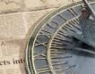 Съюз на капиталови пазари обмисля ЕК
