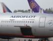 Руски полети към България с 20% по-скъпи?