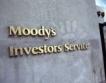 Договорът България - Moody's без промяна