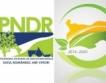 ПРСР в Румъния & България