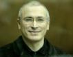 Ходорковски обвинен в убийство
