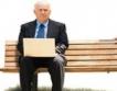 E&Y оценява пенсионните дружества