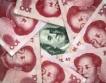 Китай понижи курса на юана спрямо долара