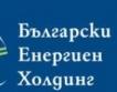 Антитръстови мерки: БЕХ & ЕК